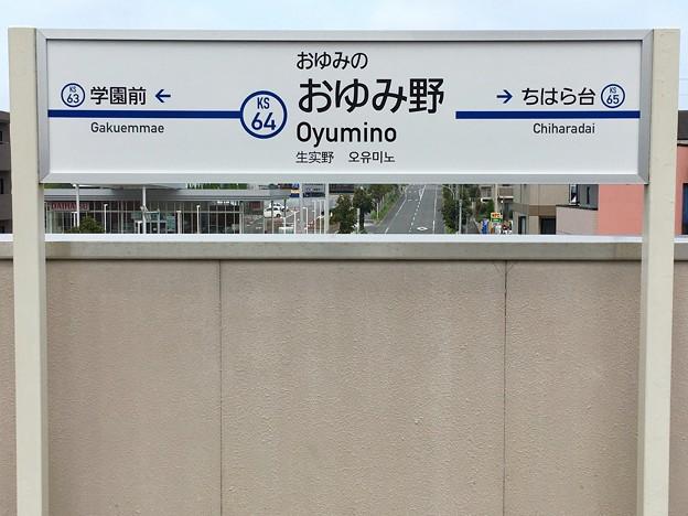 おゆみ野駅 Oyumino Sta.
