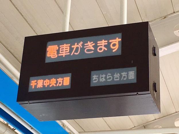 京成電鉄 おゆみ野駅の発車標