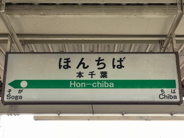 本千葉駅 Hon-Chiba Sta.