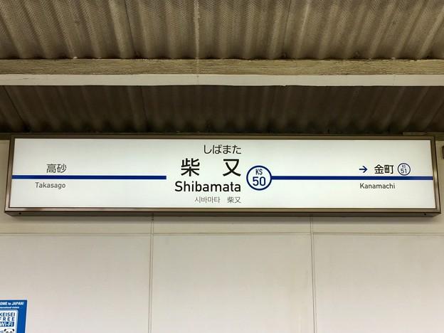 柴又駅 Shibamata Sta.