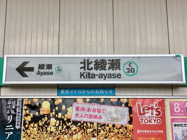 北綾瀬駅 Kita-ayase Sta.