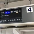 Photos: 近畿日本鉄道 京都駅の発車標
