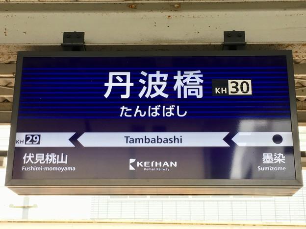 丹波橋駅 Tambabashi Sta.