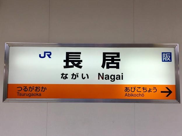 長居駅 Nagai Sta.