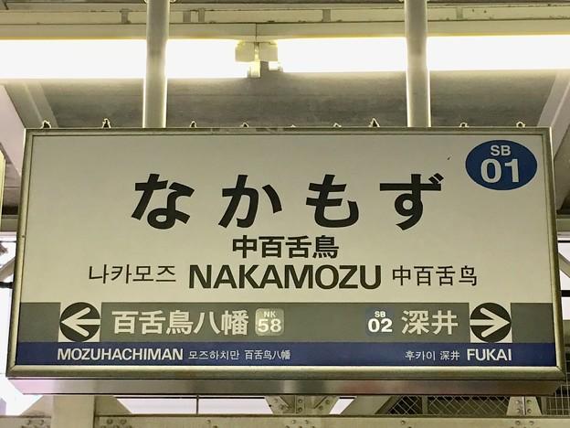 中百舌鳥駅 NAKAMOZU Sta.