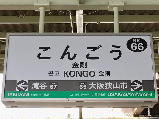 金剛駅 KONGO Sta.