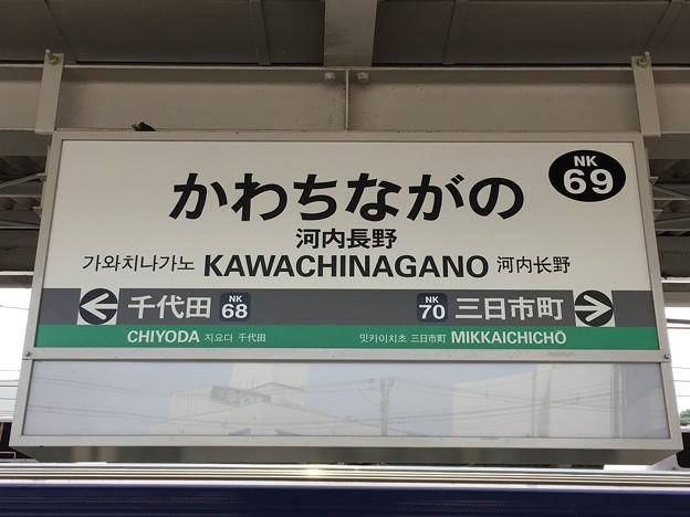 河内長野駅 KAWACHINAGANO Sta.