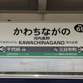 Photos: 河内長野駅 KAWACHINAGANO Sta.
