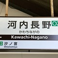 Photos: 河内長野駅 Kawachi-Nagano Sta.