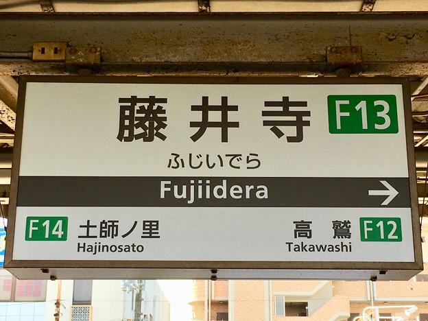 藤井寺駅 Fujiidera Sta.