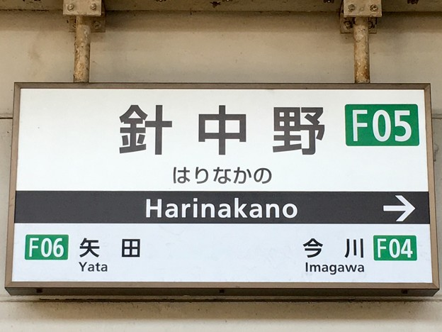 針中野駅 Harinakano Sta.