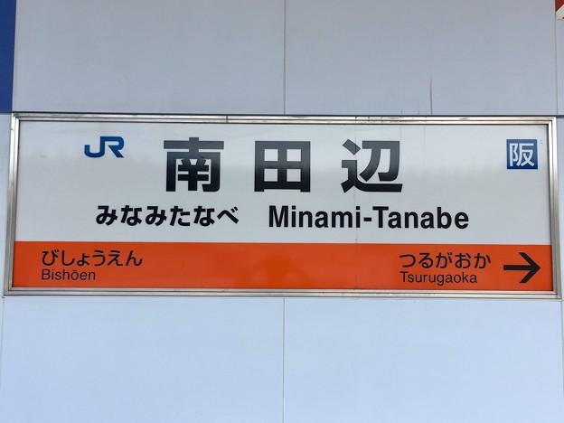 南田辺駅 Minami-Tanabe Sta.