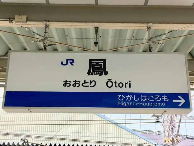 鳳駅 Otori Sta.
