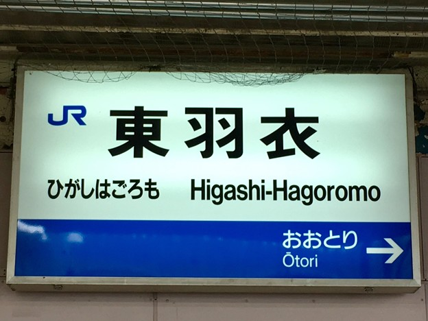 東羽衣駅 Higashi-Hagoromo Sta.