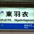 Photos: 東羽衣駅 Higashi-Hagoromo Sta.