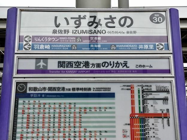 泉佐野駅 IZUMISANO Sta.