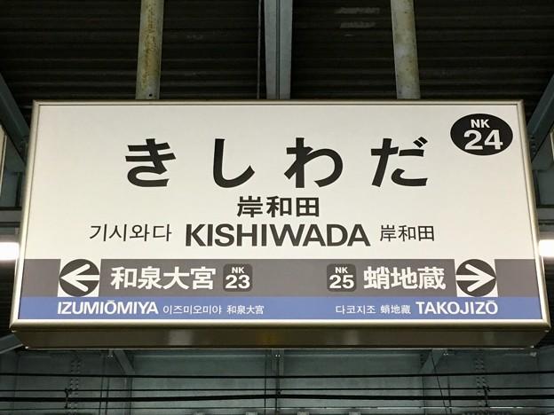 岸和田駅 KISHIWADA Sta.