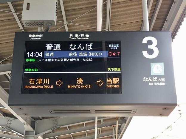 南海電気鉄道 堺駅の発車標