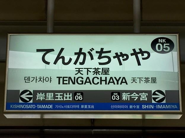 天下茶屋駅 TENGACHAYA Sta.