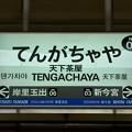 Photos: 天下茶屋駅 TENGACHAYA Sta.
