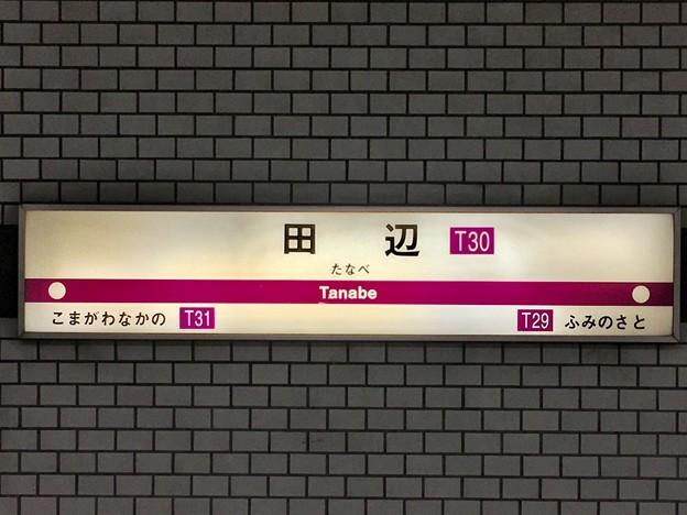 田辺駅 Tanabe Sta.