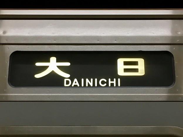 大阪メトロ谷町線 大日行き