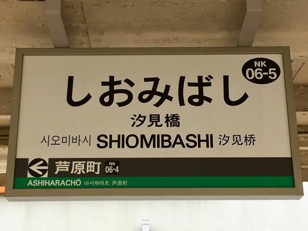 汐見橋駅 SHIOMIBASHI Sta.