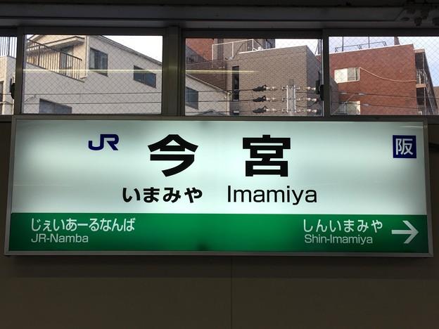 今宮駅 Imamiya Sta.