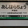 Photos: 芦原町駅 ASHIHARACHO Sta.