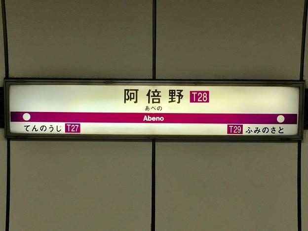 阿倍野駅 Abeno Sta.