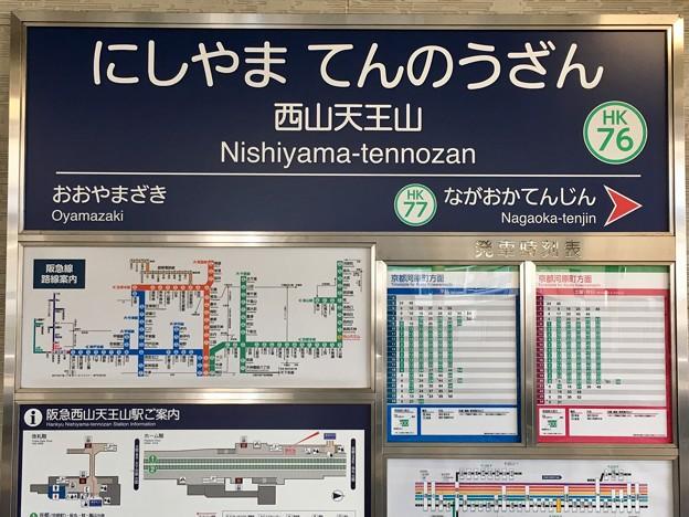 西山天王山駅 Nishiyama-tennozan Sta.