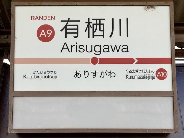 有栖川駅 Arisugawa Sta.