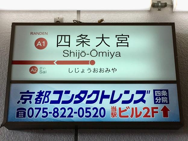 四条大宮駅 Shijo-Omiya Sta.