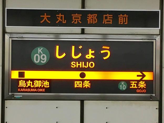 四条駅 Shijo Sta.