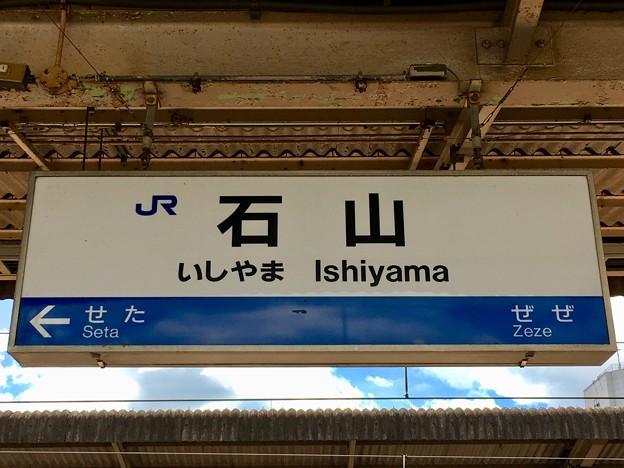 石山駅 Ishiyama Sta.