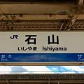 Photos: 石山駅 Ishiyama Sta.