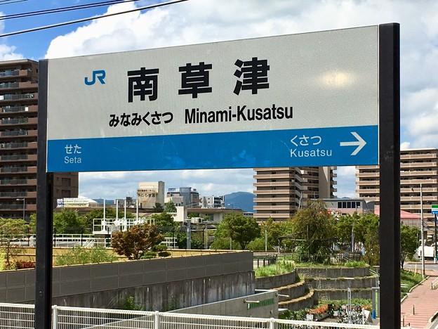 南草津駅 Minami-Kusatsu Sta.