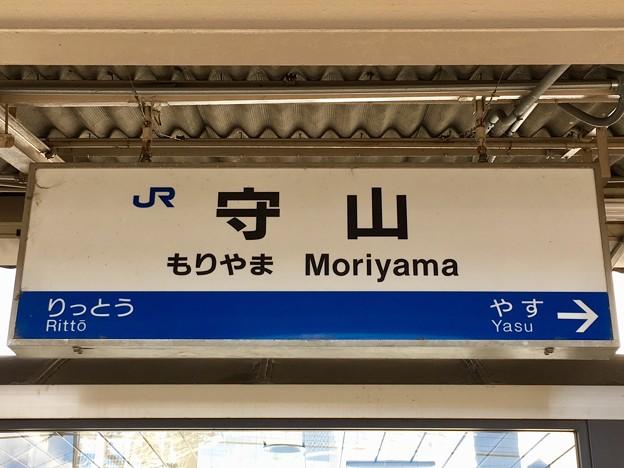 守山駅 Moriyama Sta.