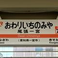 Photos: 尾張一宮駅 Owari-ichinomiya Sta.