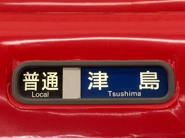 名鉄尾西線 普通:津島行き
