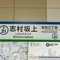 志村坂上駅 Shimura-sakaue Sta.