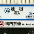 蓮根駅 Hasune Sta.