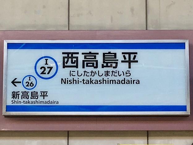 西高島平駅 Nishi-takashimadaira Sta.