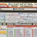 Photos: 東武動物公園駅 Tobu-dobutsu-koen Sta.
