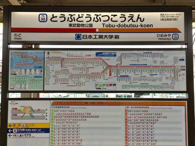 東武動物公園駅 Tobu-dobutsu-koen Sta.