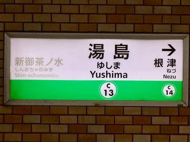 湯島駅 Yushima Sta.
