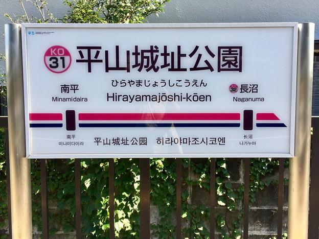 平山城祉公園駅 Hirayamajoshi-koen Sta.