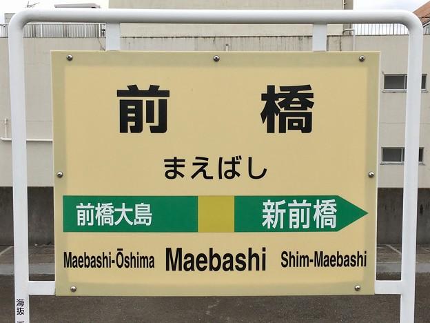 前橋駅 Maebashi Sta.