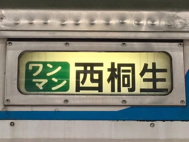 上毛電鉄 ワンマン:西桐生行き