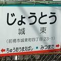 城東駅 JOTO Sta.